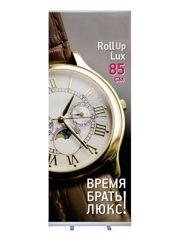 Мобильный стенд Roll Up lux 85 см