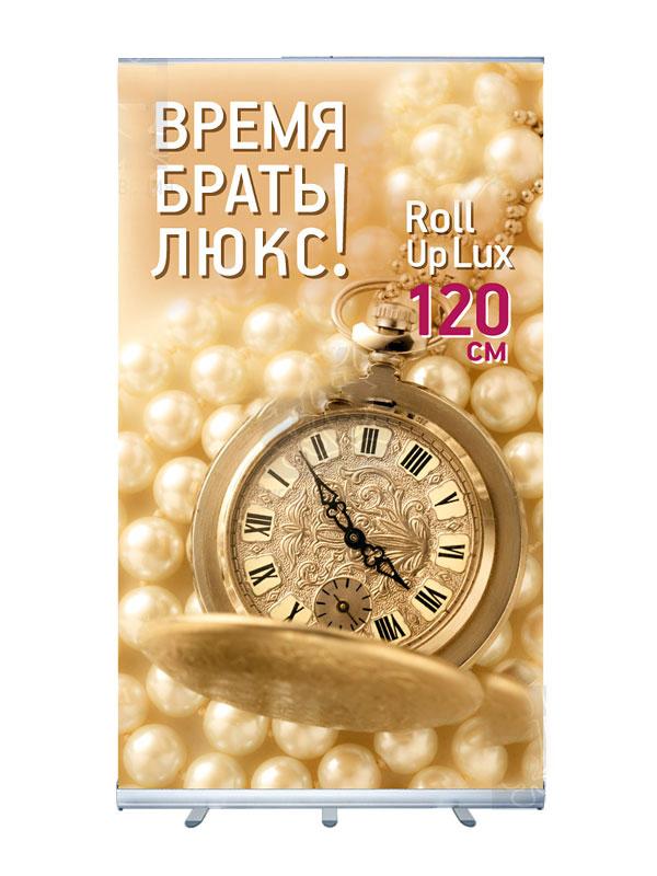 Мобильный стенд Roll Up lux 120 см