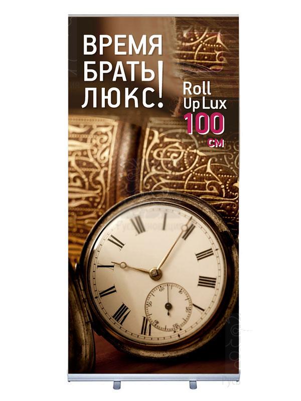Мобильный стенд RollUp lux 100 см