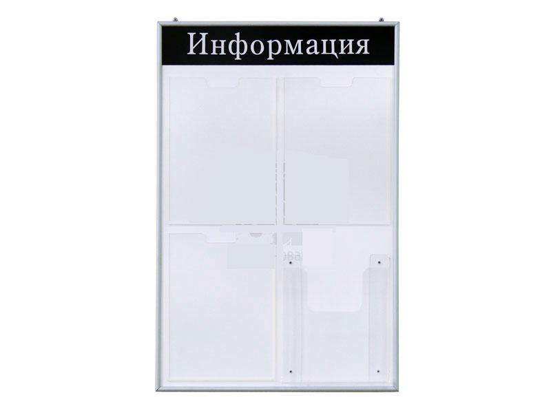 Информационный стенд на 4 кармана с рамкой